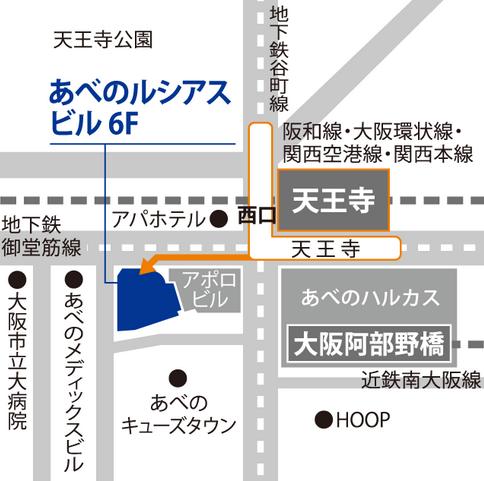 ベルリッツあべの天王寺ランゲージセンターのアクセスを説明した図