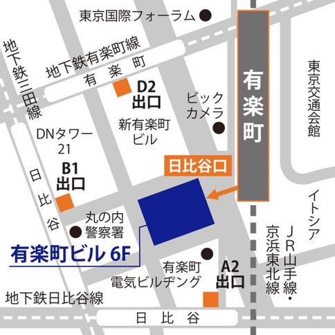 ベルリッツ有楽町ランゲージセンターのアクセスを説明した図
