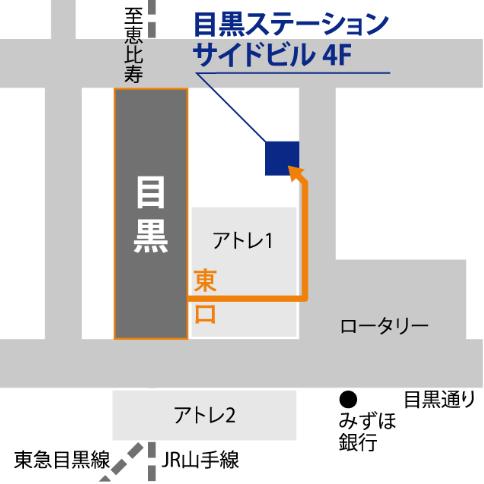 ベルリッツ目黒ランゲージセンターのアクセスを説明した図