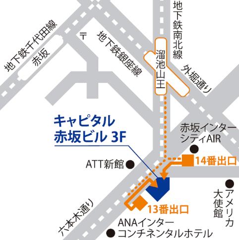ベルリッツ赤坂ランゲージセンター アクセス