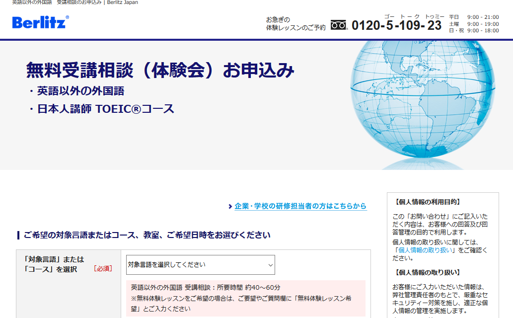 ベルリッツ英語以外の外国語の無料体験レッスン申し込み手順4