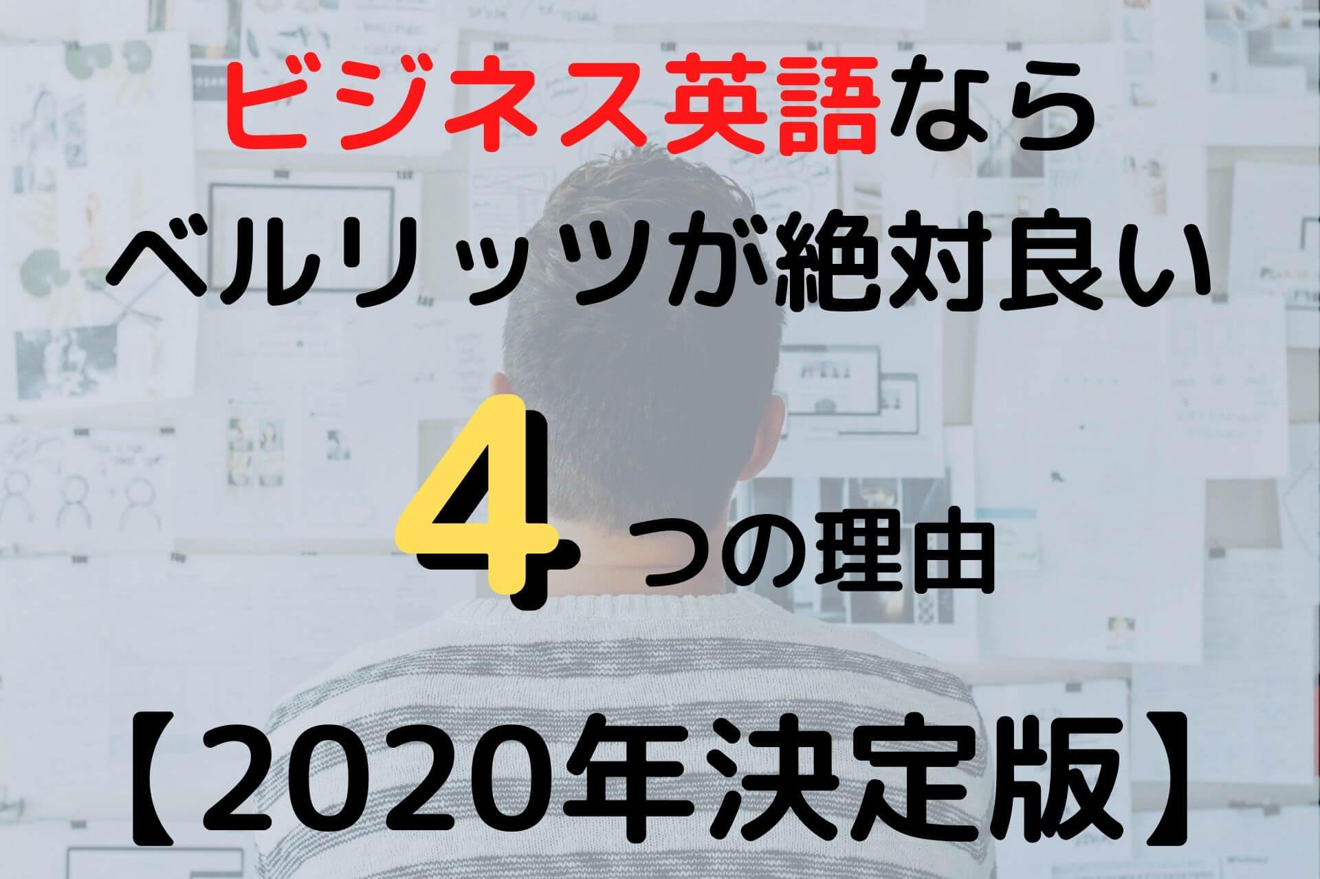 『【2020年決定版】ビジネス英語はベルリッツが絶対良い4つの理由』記事のアイキャッチ画像