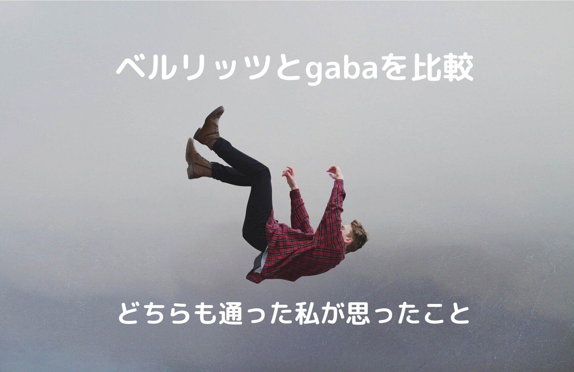 ベルリッツとgabaを比較記事のアイキャッチ画像