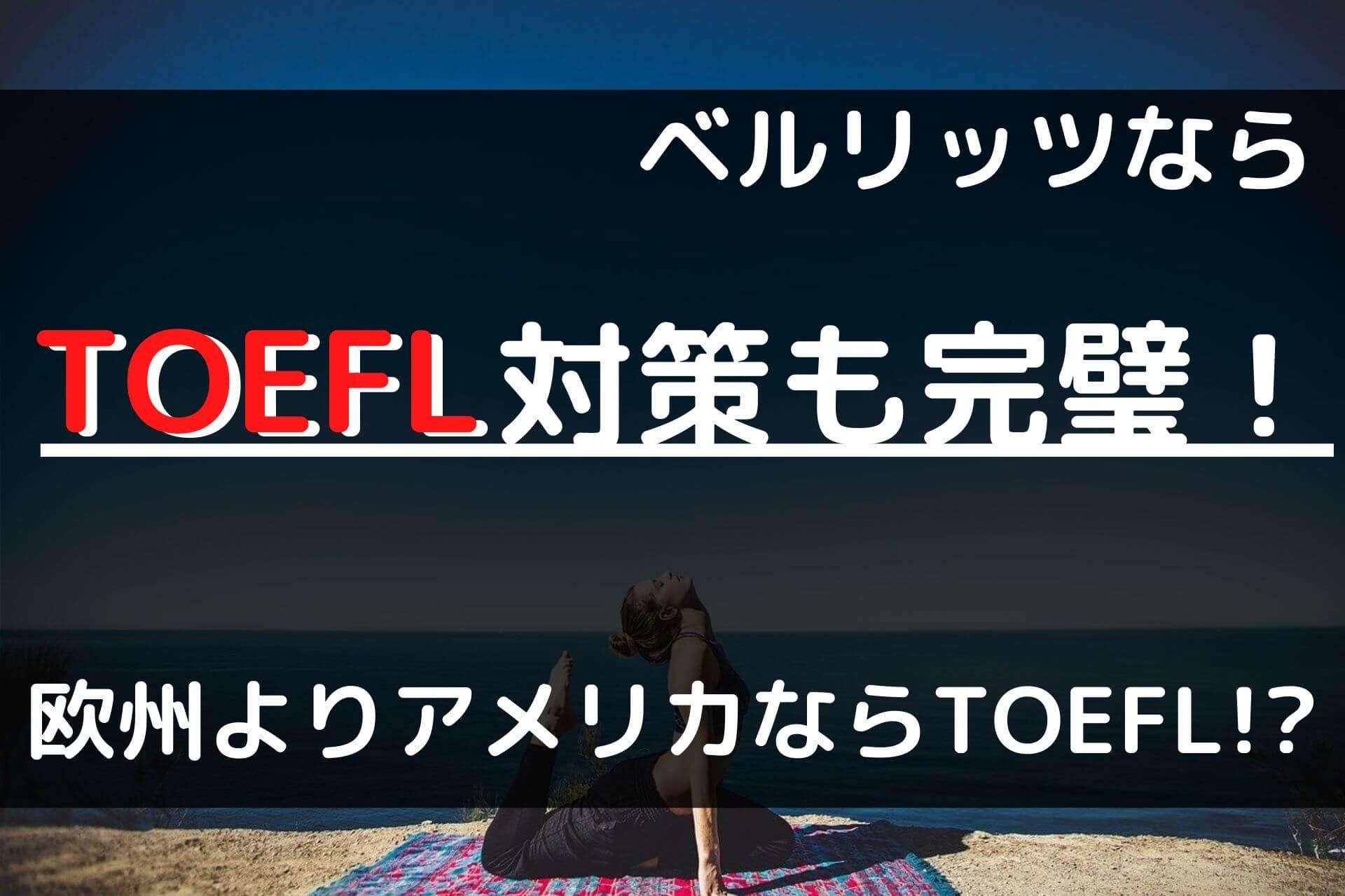 『ベルリッツならTOEFL対策も完璧!欧州よりアメリカならTOEFL!?』記事のアイキャッチ画像