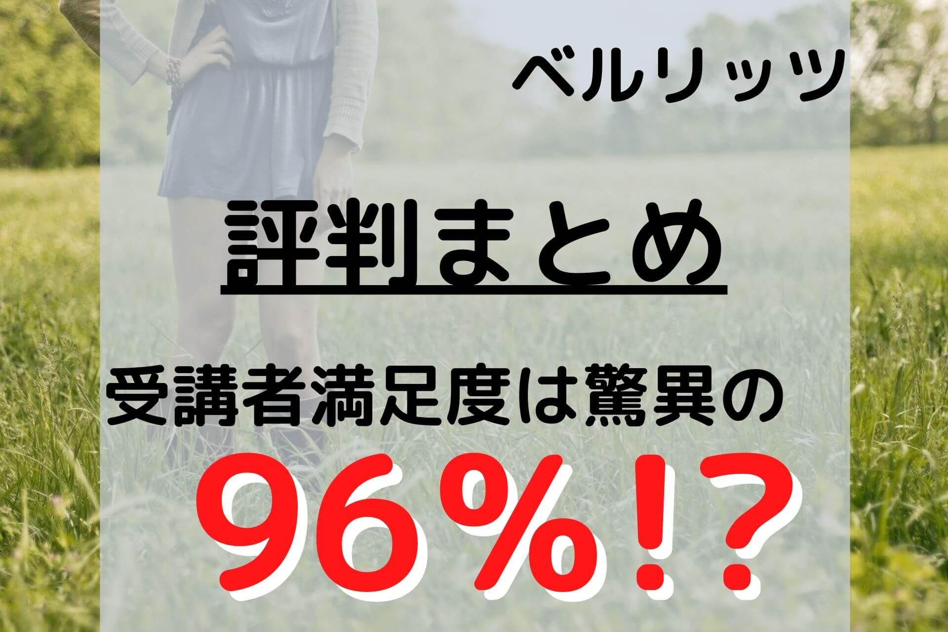 『 【ベルリッツ評判まとめ】受講者満足度は驚異の96.6%!? ベルリッツの紹介画像』記事のアイキャッチ画像