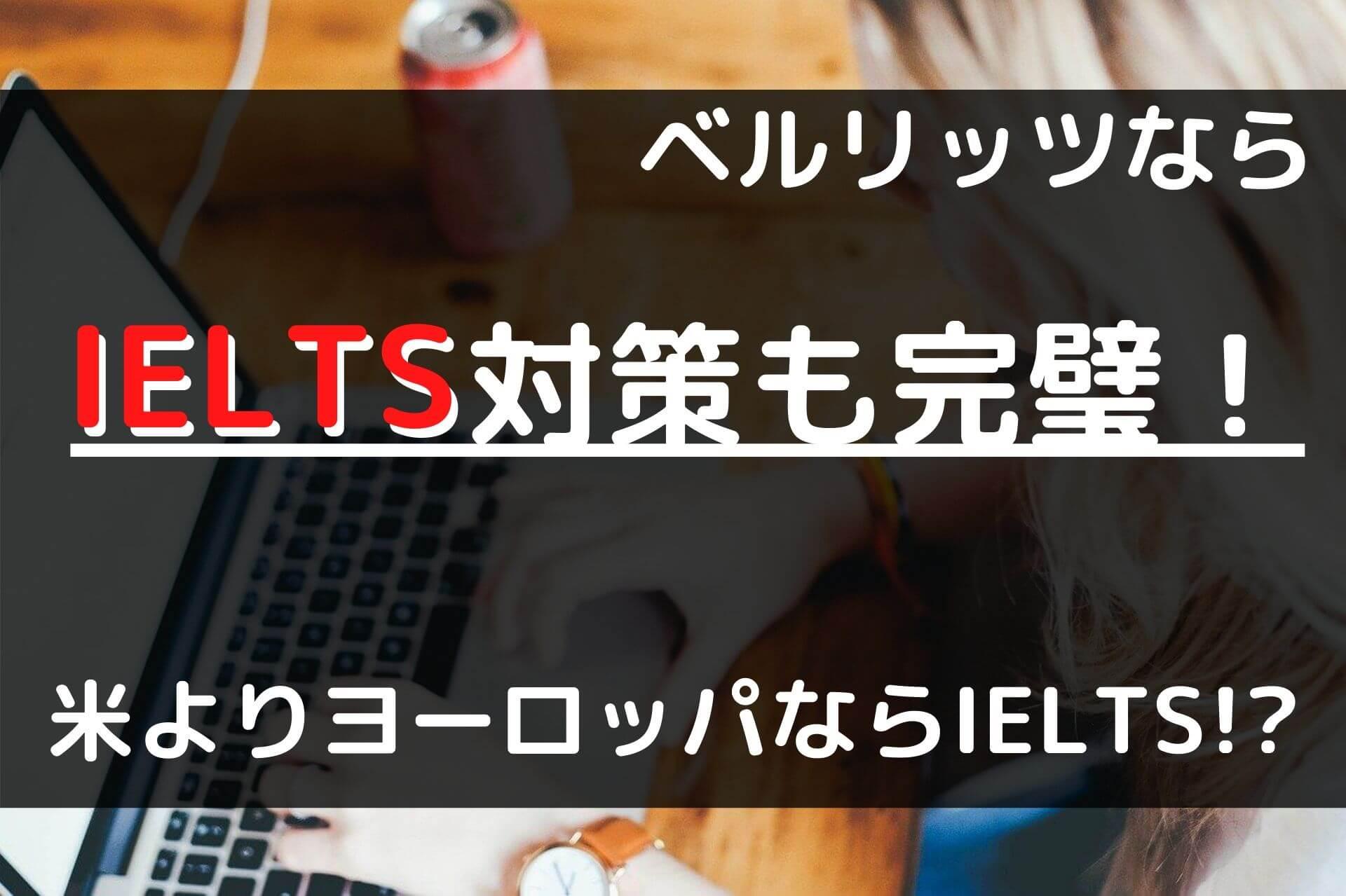 『ベルリッツならIELTS対策も完璧!米よりヨーロッパならIELTS!?』記事のアイキャッチ画像
