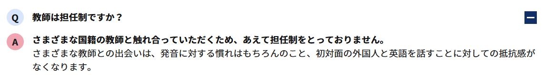 ベルリッツキッズ 悪い口コミ(3)