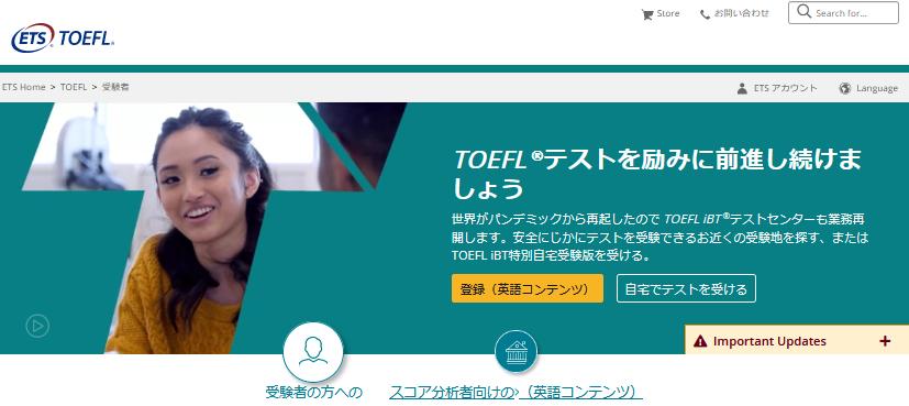 ベルリッツ TOEFL