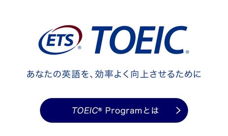 ベルリッツ TOEICコース 4つの特徴