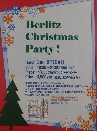 ベルリッツ クリスマス 招待状
