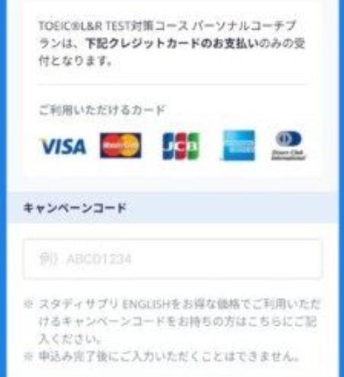 スタディサプリ TOEIC 料金(2)