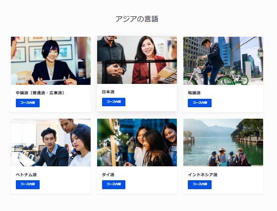 ベルリッツ 学べるアジアの言語一覧